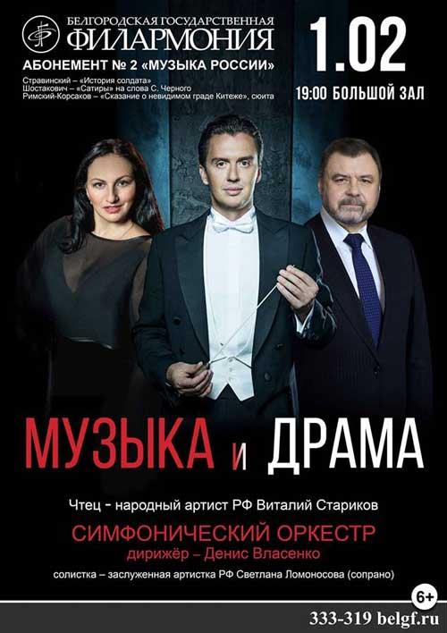 Концерт «Музыка и драма» в абонементе «Музыка России»: Афиша филармонии в Белгороде