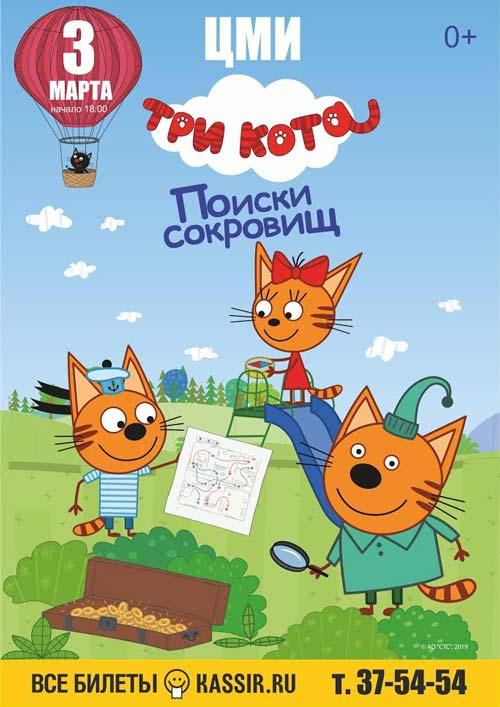 Интерактивный спектакль «Три кота: в поисках сокровищ»!: Афиша гастролей в Белгороде