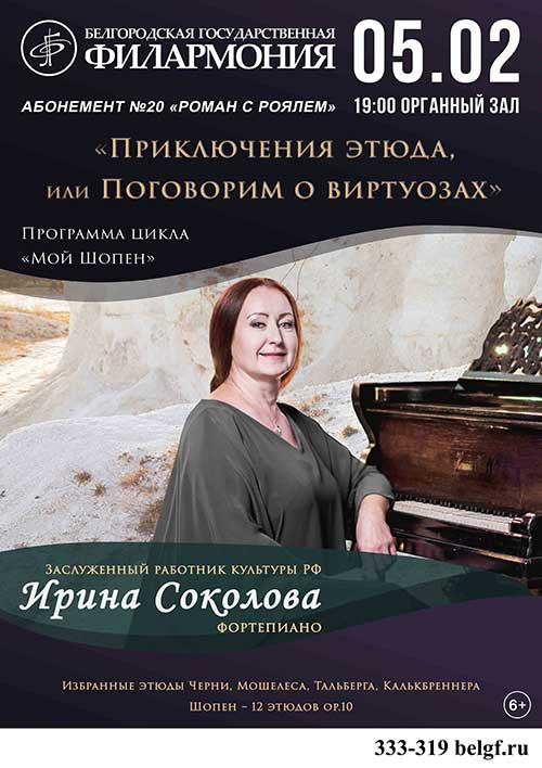 Концерт «Приключения этюда, или Поговорим о виртуозах» абонемента «Роман с роялем»: Афиша Белгородской филармонии