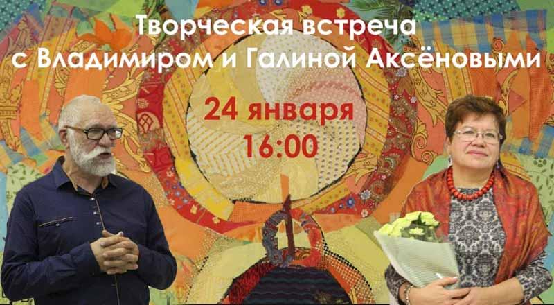 Творческая встреча с художниками Владимиром и Галиной Аксёновыми в выставочном зале «Родина»: Не пропусти в Белгороде