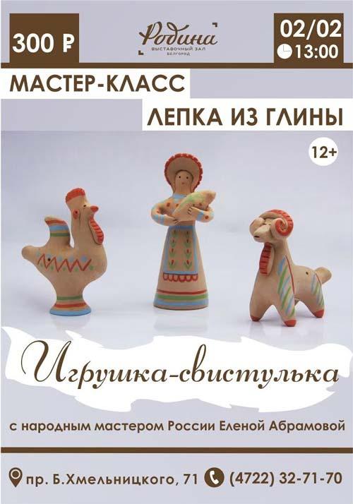 Мастер-класс по лепке из глины «Игрушка-свистулька»: Не пропусти в Белгороде