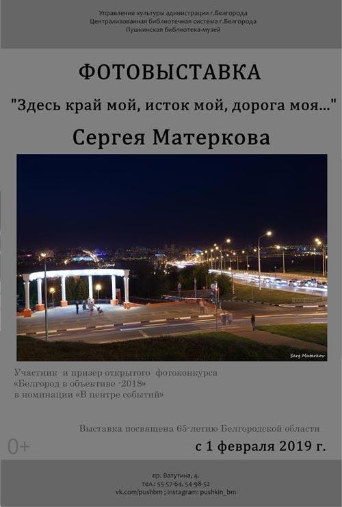 Фотовыставка Сергея Матеркова «Здесь край мой, исток мой, дорога моя…»: Афиша выставок в Белгороде