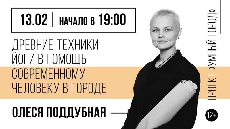 Лекция «Древние техники йоги в помощь современному человеку в городе» в проекте «Умный город»: Афиша библиотек Белгорода