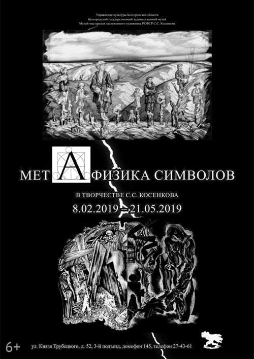 Выставка работС.С.Косенкова «Метафизика символов»: Афиша выставок вБелгороде