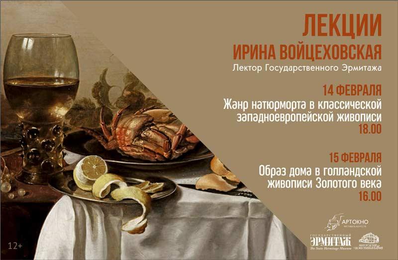 Лекции Ирины Войцеховской в рамках фестиваля АРТ-ОКНО: Не пропусти в Белгороде