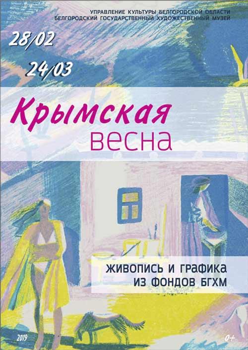 Выставка «Крымская весна» в Художественном музее: Афиша выставок в Белгороде