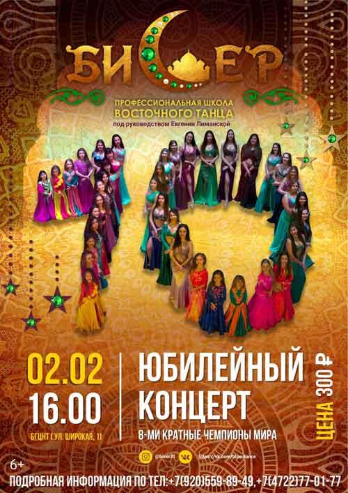 Большой юбилейный концерт к 10-летию школы танца «Бисер»: Не пропусти в Белгороде