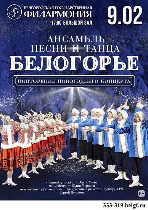 Повторение «Новогоднего концерта» ансамбля песни и танца «Белогорье»: Афиша филармонии в Белгороде