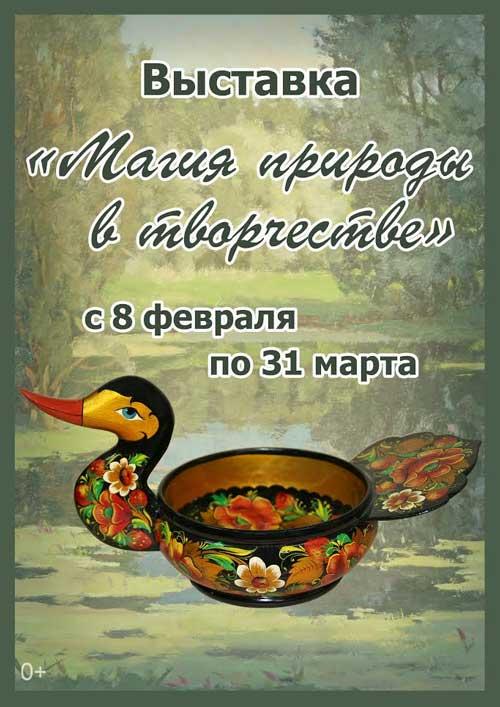 Выставка «Магия природы втворчестве» вКраеведческом музее: Афиша выставок вБелгороде