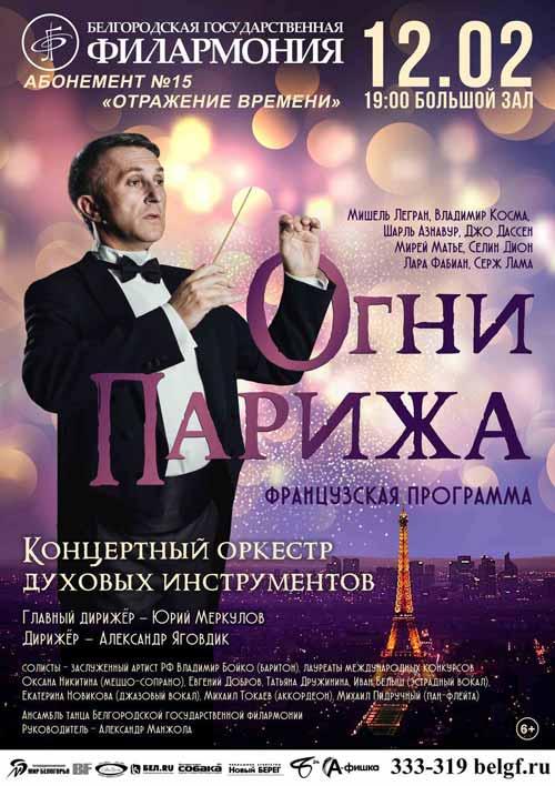 Концерт «Огни Парижа» в абонементе «Отражение времени»: Афиша Белгородской филармонии