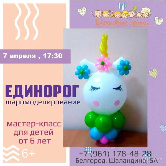 Мастер-класс по шаромоделированию «Единорог» в клубе «Шёлковые детки»: Детская афиша Белгорода