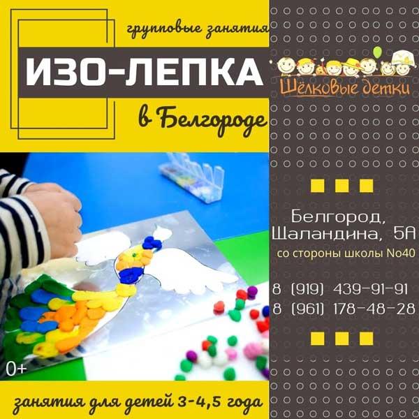 Курс «Изо-лепка» в клубе досуга и творчества «Шелковые детки»: Детская афиша Белгорода