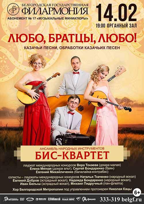 Концерт «Любо, братцы, любо» ансамбля «Бис-квартет»: Афиша филармонии в Белгороде