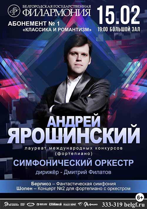 Концерт Андрея Ярошинского вабонементе «Классика иромантизм»: Афиша филармонии вБелгороде