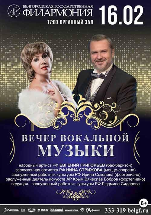 Концерт «Вечер вокальной музыки» сГригорьевым иСтрижовой: Афиша филармонии вБелгороде