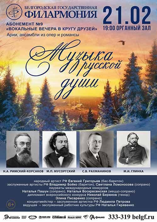 Концерт «Музыка русской души» в Органном зале: Афиша филармонии в Белгороде