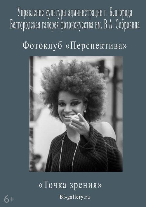 Выставка «Точка зрения» участников фотоклуба «Перспектива»: Афиша выставок в Белгороде
