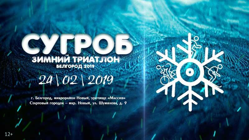 Зимний триатлон «Сугроб»: Афиша спорта в Белгороде