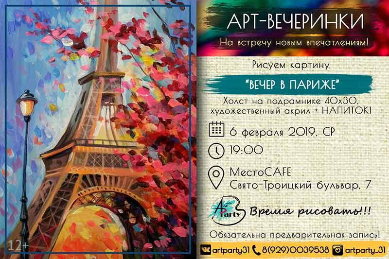 Арт-вечеринка «Вечер вПариже»: Непропусти вБелгороде
