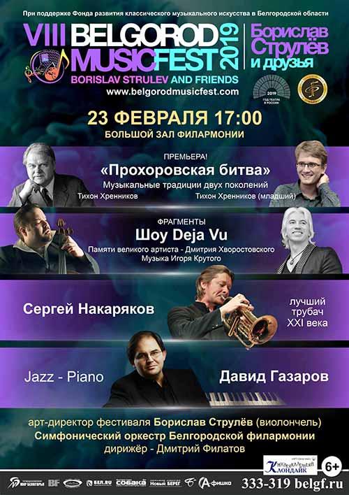 VIII BelgorodMusicFest «Борислав Струлёв и друзья»: Концерт открытия