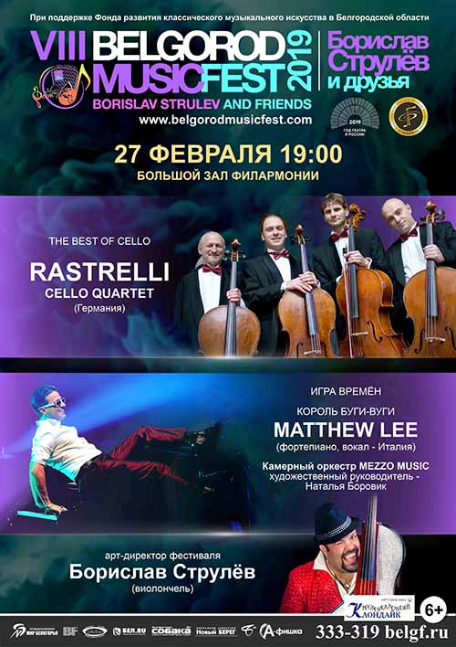 VIII BelgorodMusicFest «Борислав Струлёв и друзья»: День третий
