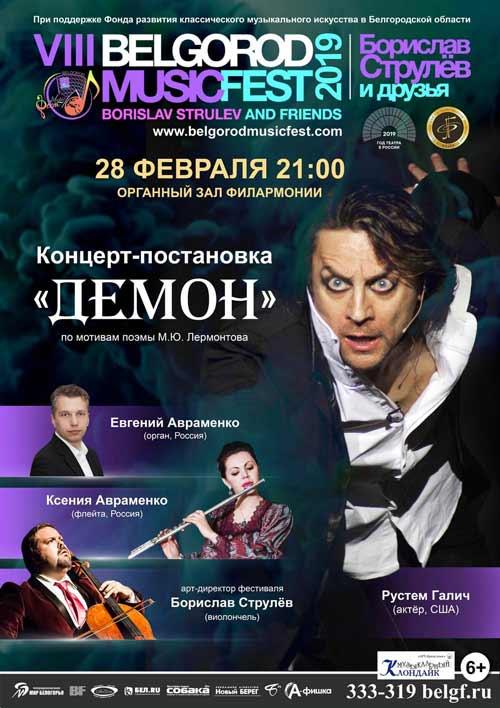 VIII BelgorodMusicFest «Борислав Струлёв и друзья»: Органный концерт при свечах