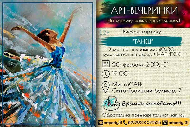 Арт-вечеринка «Танец»: Непропусти вБелгороде