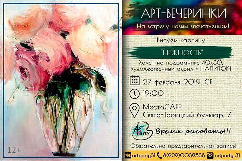 Арт-вечеринка «Нежность»: Непропусти вБелгороде