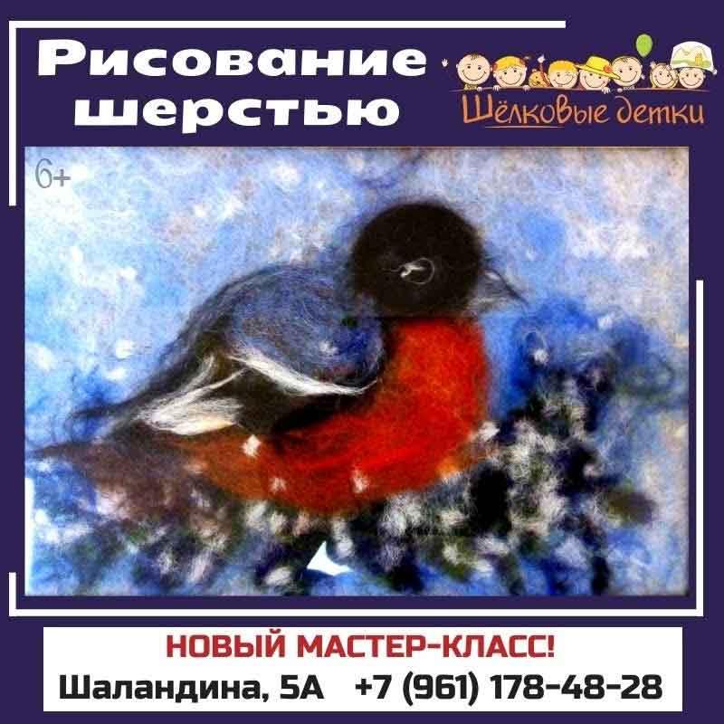 Мастер-класс «Снегирь на ветке» в клубе «Шелковые Детки»: Детская афиша Белгорода