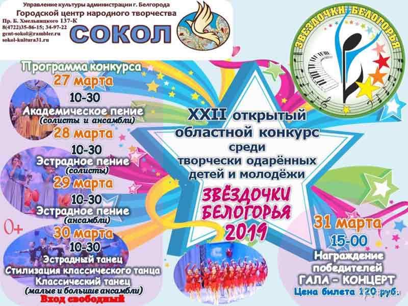 Открытый областной конкурс «Звёздочки Белогорья 2019»: Не пропусти в Белгороде