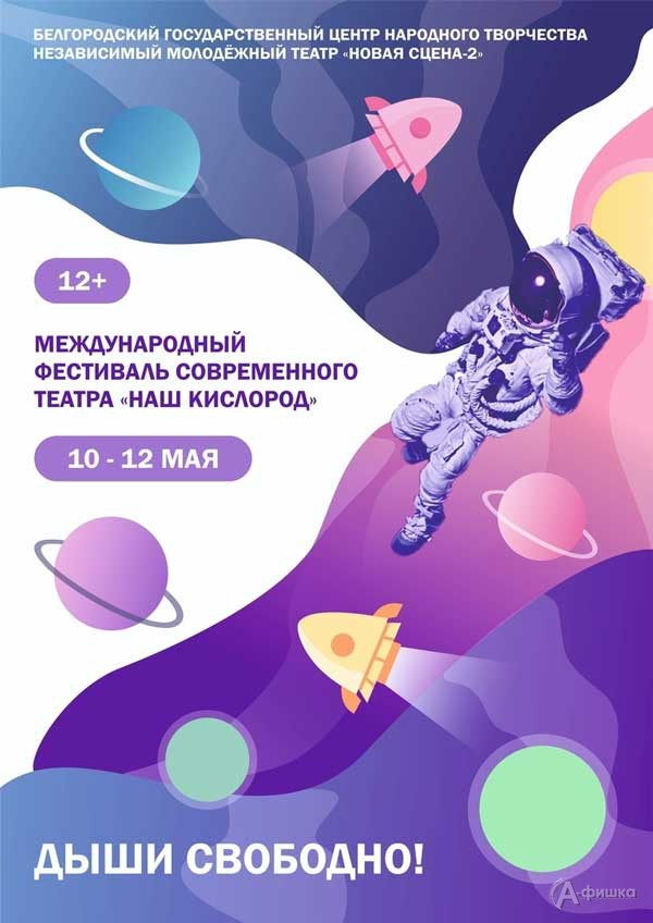 IV фестиваль современного театра «Наш кислород 4.0»: Не пропусти в Белгороде