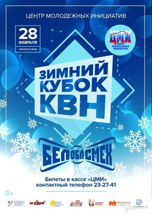 Зимний кубок КВН областной лиги КВН «БелОблСмех»: Не пропусти в Белгороде