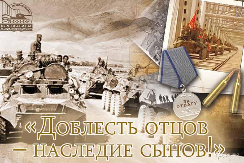 Выставка «Доблесть отцов— наследие сынов!» вмузее-диораме: Афиша выставок вБелгороде
