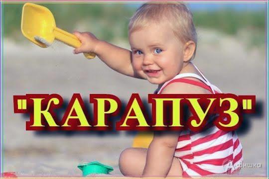 Курс игровых занятий «Карапуз» встудии СэндПРО: Детская афиша Белгорода