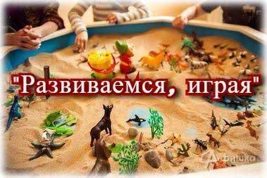 Курс игровых занятий «Развиваемся, играя» встудии СэндПРО: Детская афиша Белгорода