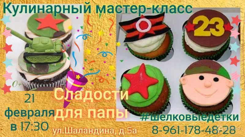 Мастер-класс «Сладости для папы» вклубе «Шёлковые детки»: Детская афиша Белгорода
