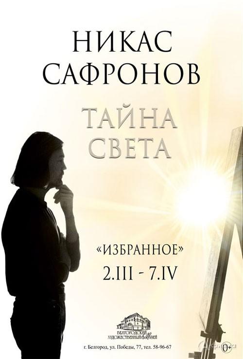 Персональная выставка Никаса Сафронова «Тайна света»: Афиша выставок в Белгороде