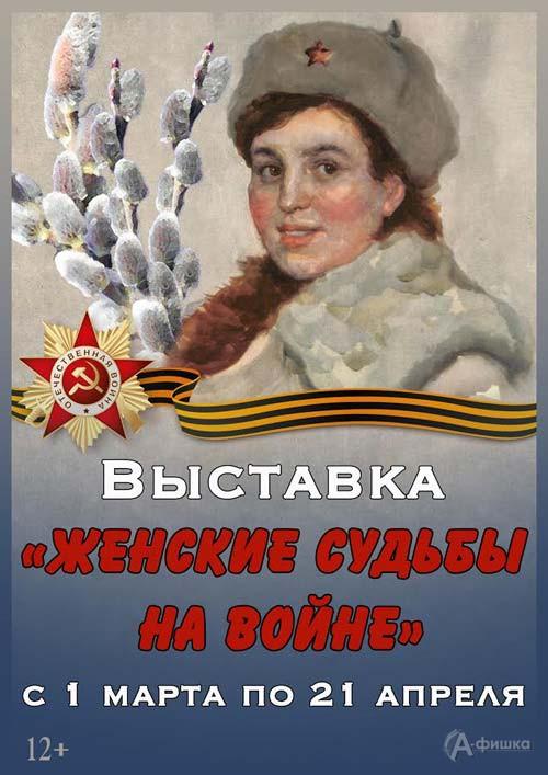 Выставка «Женские судьбы на войне» вКраеведческом музее: Афиша выставок вБелгороде