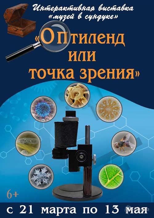 Выставка «Оптиленд, или Точка зрения» вКраеведческом музее: Афиша выставок вБелгороде