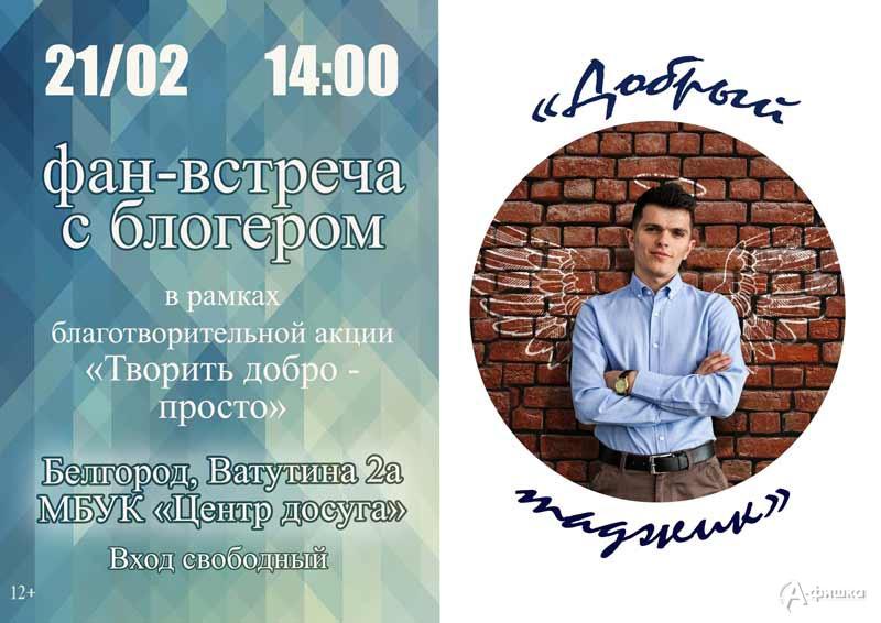 Фан-встреча с блогером-волонтёром «Добрый таджик»: Не пропусти в Белгороде