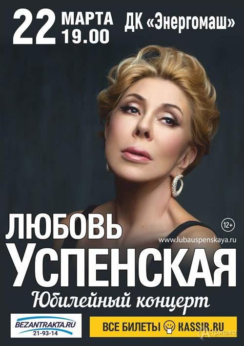 Юбилейный концерт Любови Успенской: Афиша гастролей в Белгороде