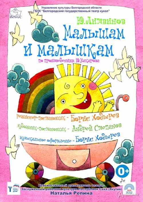 Бэби-спектакль «Малышам и малышкам» в Театре кукол: Детская афиша Белгорода