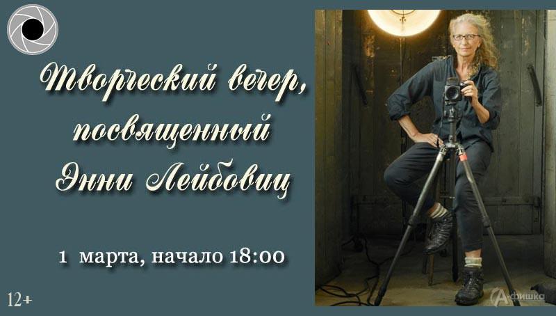 Творческий вечер, посвященный американскому фотографу Энни Лейбовиц: Не пропусти в Белгороде
