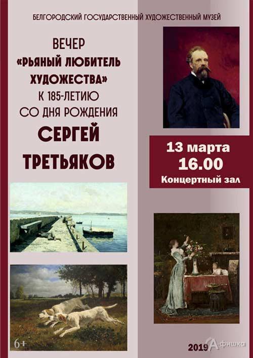 Вечер памяти Сергея Михайловича Третьякова в Художественном музее: Не пропусти в Белгороде