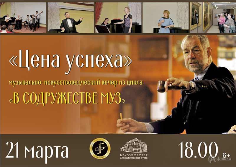Музыкально-искусствоведческий вечер «Цена успеха» в художественном музее: Не пропусти в Белгороде
