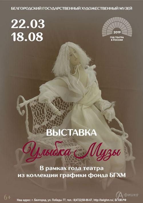 Выставка «Улыбка Музы» в Художественном музее: Афиша выставок в Белгороде