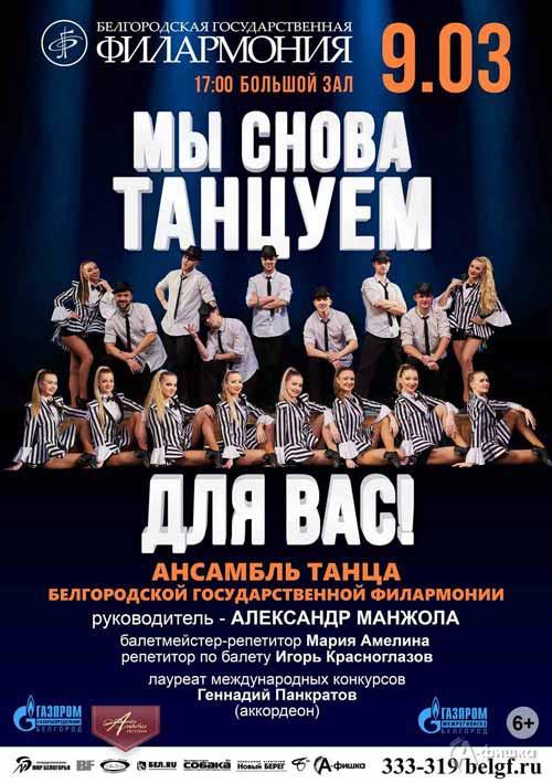 Концерт «Мы снова танцуем для вас!»: Афиша филармонии в Белгороде
