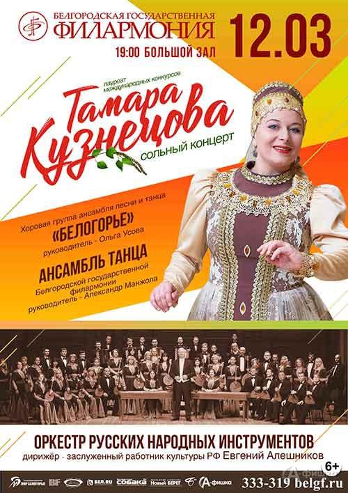Сольный концерт Тамары Кузнецовой: Афиша Белгородской филармонии