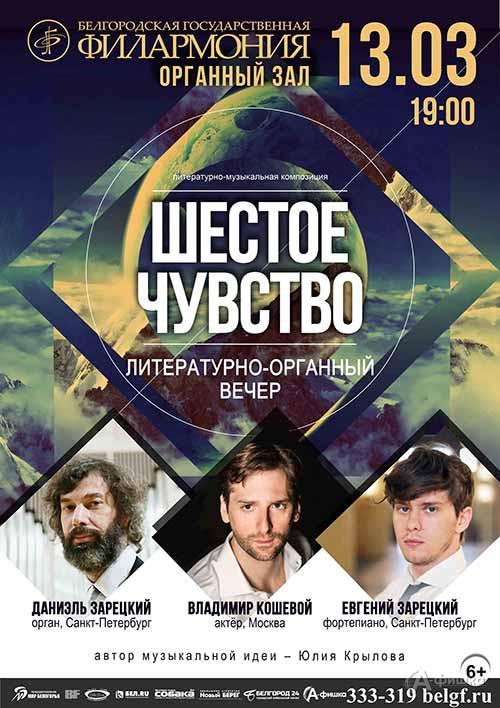 Литературно-музыкальная композиция «Шестое чувство»: Афиша филармонии вБелгороде
