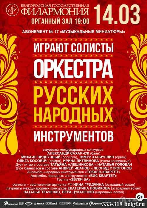 Играют солисты оркестра русских народных инструментов: Афиша филармонии в Белгороде